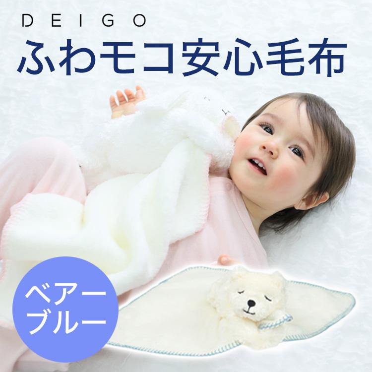 赤ちゃんに優しい「ふわモコ安心毛布」ベアーブルー