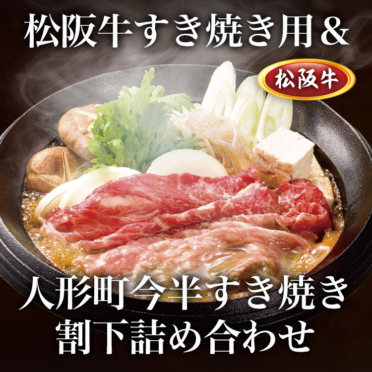 松阪牛すき焼き用&人形町今半すき焼き割下詰合せ