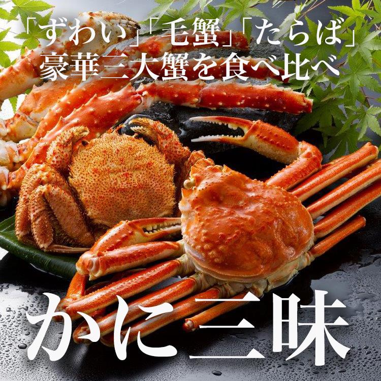 3大蟹食べ比べ「かに三昧」
