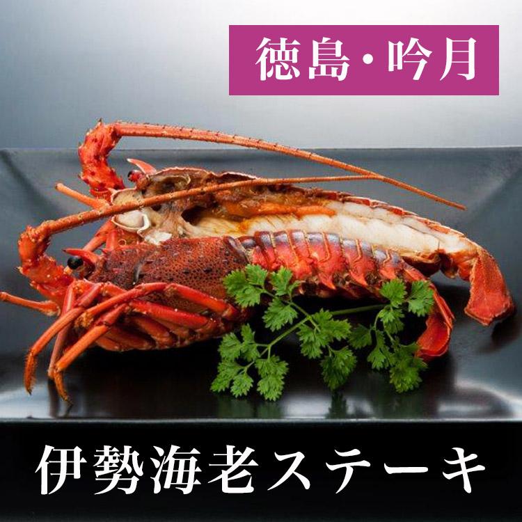 徳島・吟月 伊勢海老ステーキ