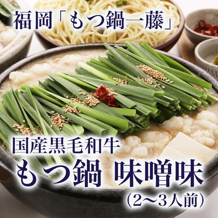 福岡「もつ鍋一藤」 国産黒毛和牛もつ鍋 味噌味(2〜3人前)