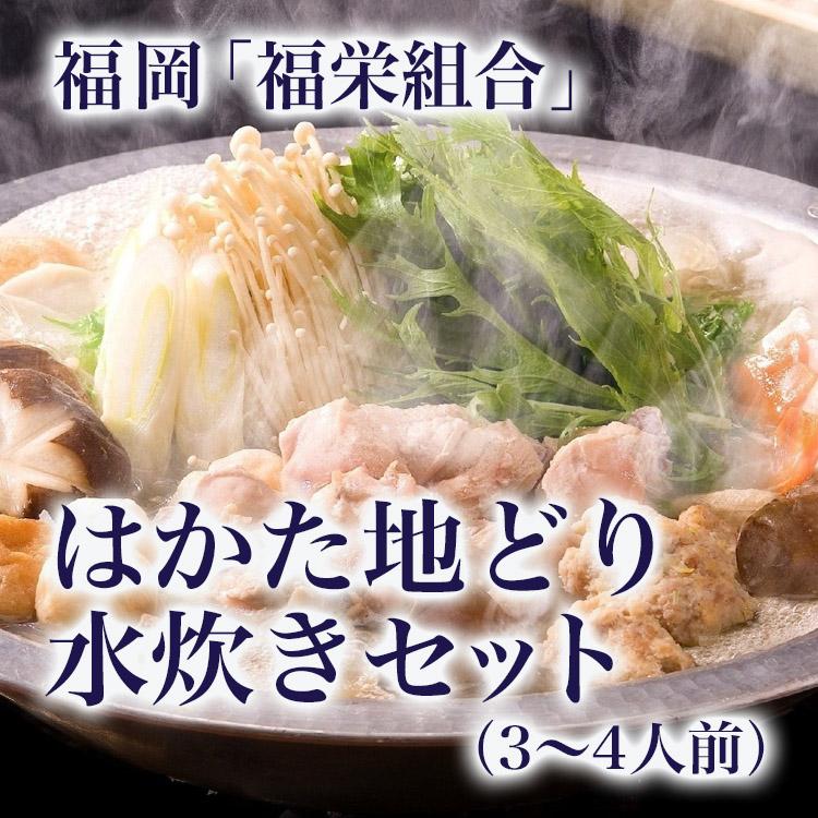 福岡「福栄組合」 はかた地どり水炊きセット(3〜4人前)