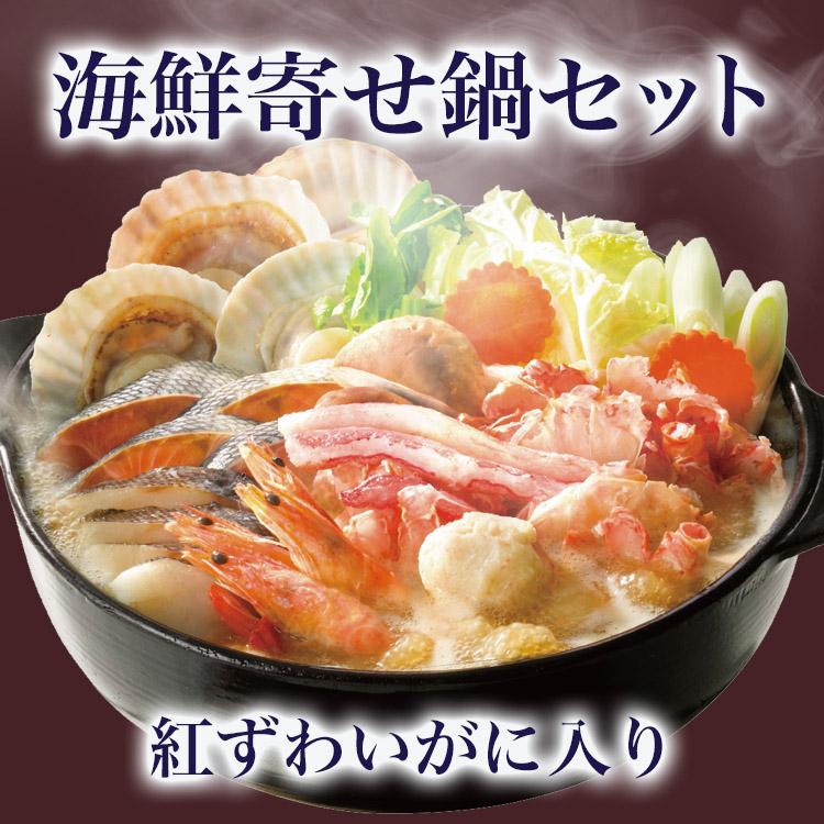 海鮮寄せ鍋セット(紅ずわいがに入り)