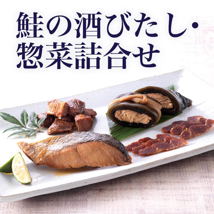 鮭の酒びたし・惣菜詰合せ