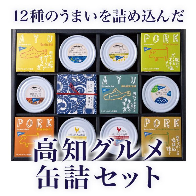 12種のうまいを詰め込んだ高知グルメ缶詰セット