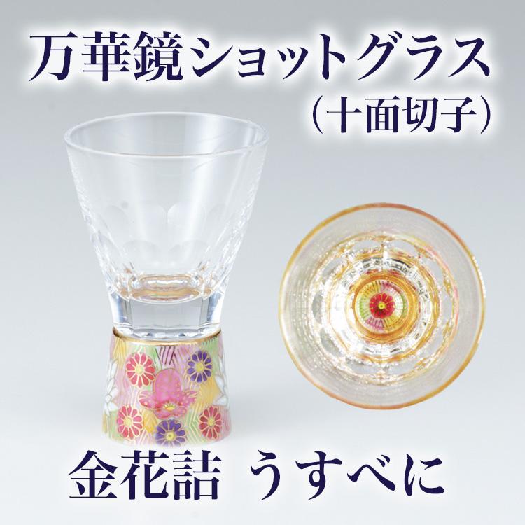 万華鏡ショットグラス(十面切子)金花詰 うすべに