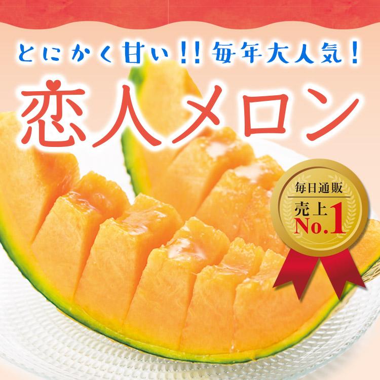 恋人メロン 2〜3玉(2.8kg以上)