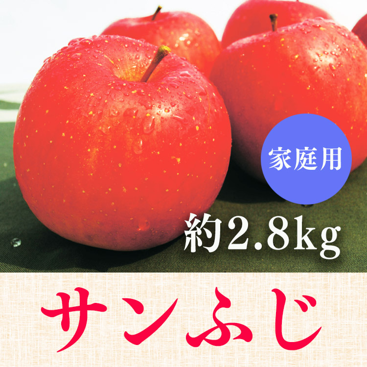 サンふじ【家庭用】約2.8kg