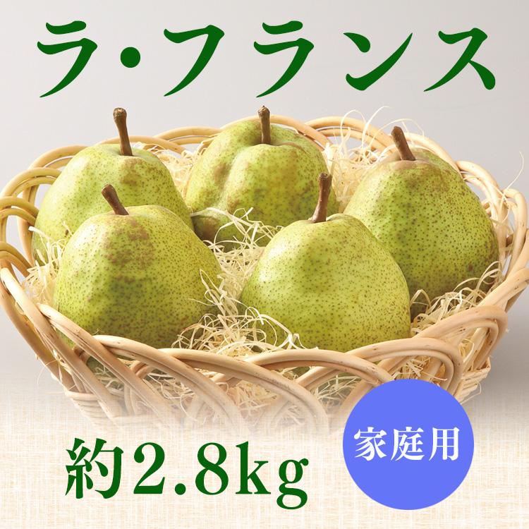 ラ・フランス【家庭用】約2.8kg(L×10玉)